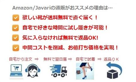 ブッテロのレディースサンダル_おすすめ通販アマゾン/ジャバリの特徴