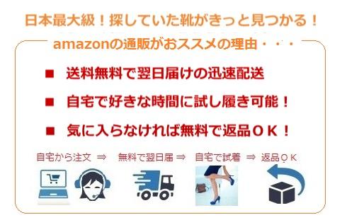 アマゾンの通販の特徴