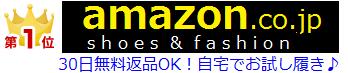 エスパドリーユ特集byアマゾン